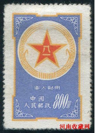 1953年蓝军邮图片